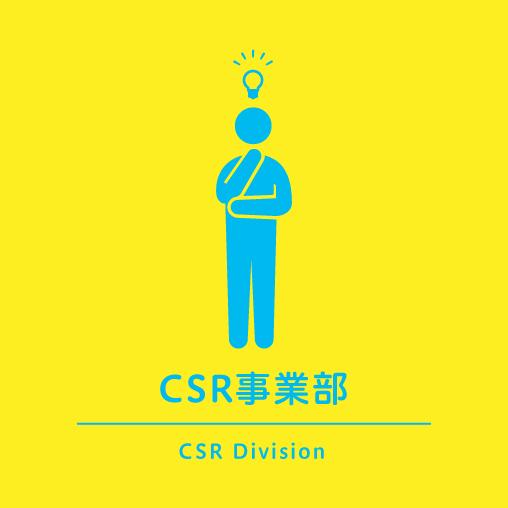 csr_division_logo