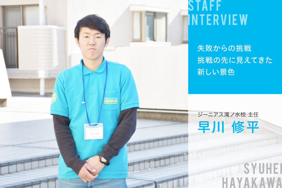 company_interview_title_hayakawa