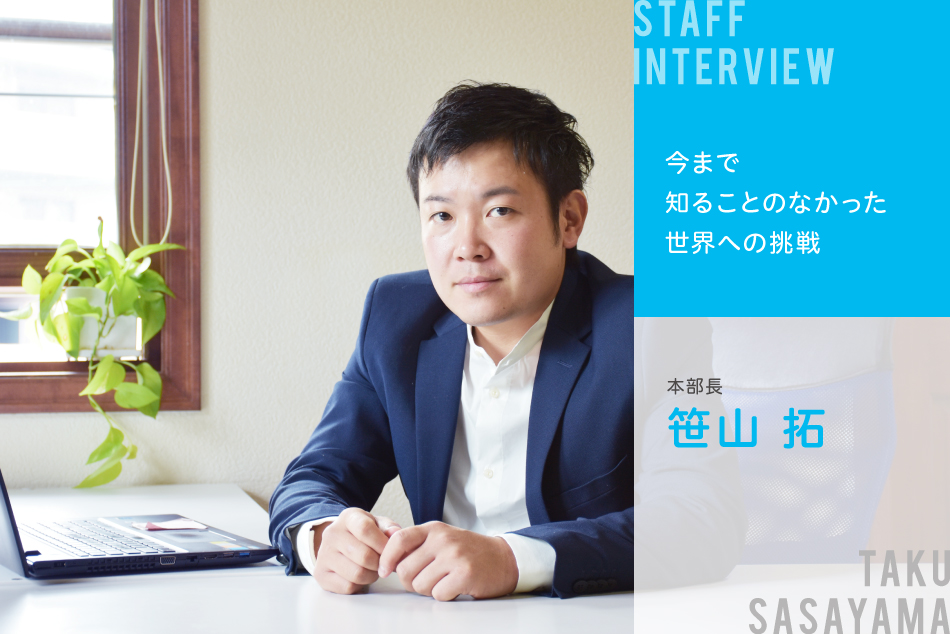 company_interview_title_sasayama
