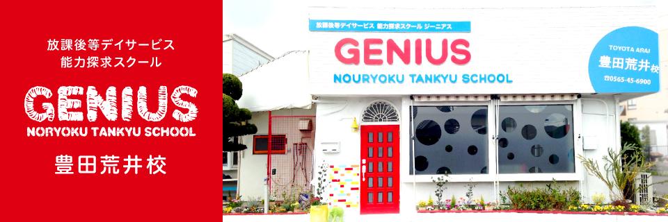 genius_arai_title