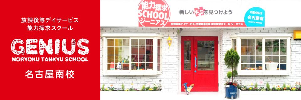 放課後等デイサービス・能力探求スクール[ジーニアス]/名古屋南校