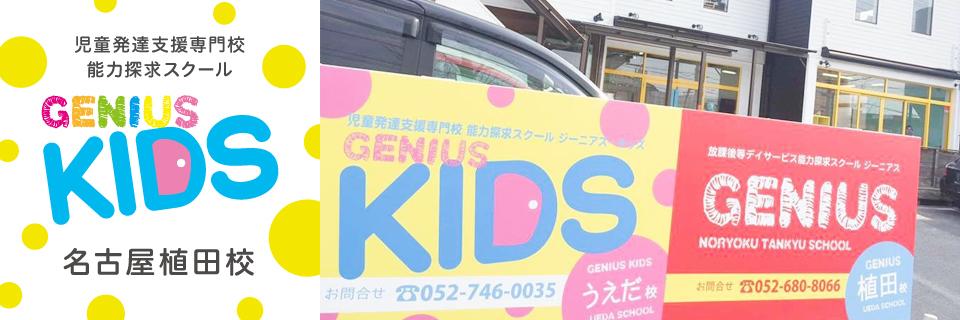 geniuskids_nagoyaueda_title