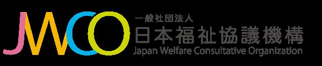 JWCO日本福祉協議機構