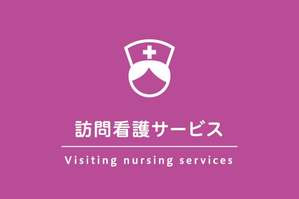訪問看護サービス