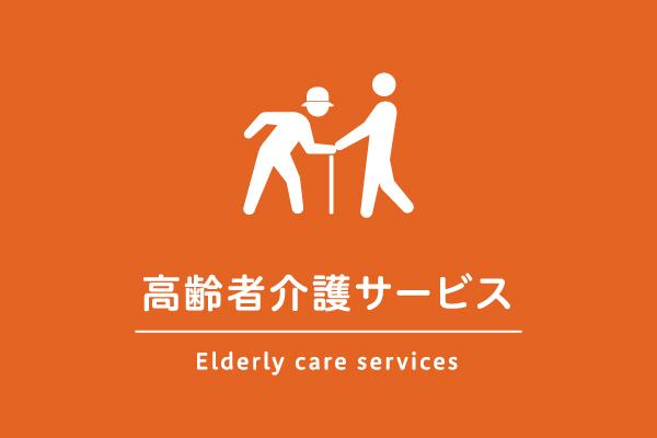 高齢者介護サービス
