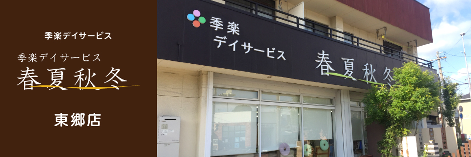 季楽デイサービス[春夏秋冬]/東郷店