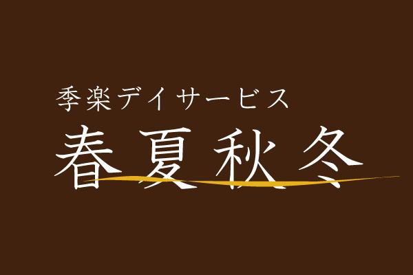 季楽デイサービス「春夏秋冬」