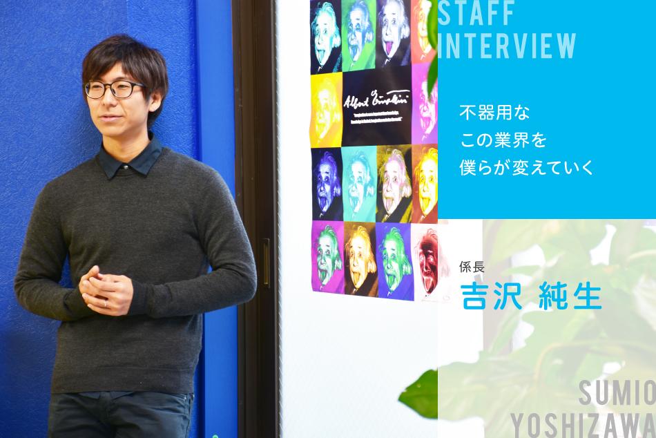 company_interview_title_yoshizawa