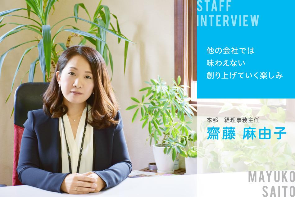 company_interview_title_saito