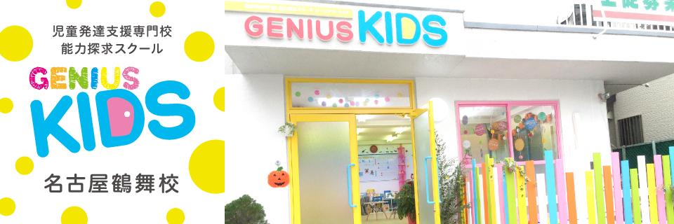 geniuskids_nagoyatsurumai_title