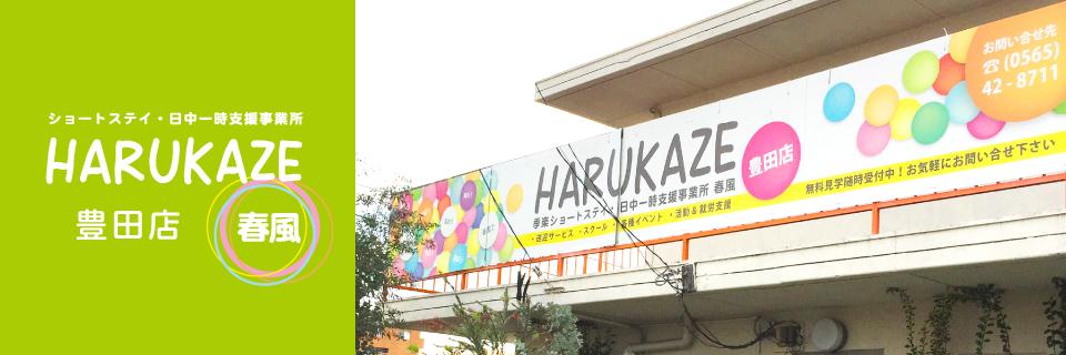 harukaze_toyota_title