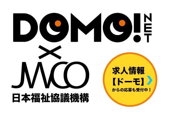バイト・アルバイト求人情報【ドーモ】DOMO:JWCO