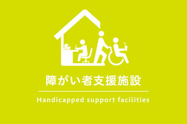 障がい者支援施設