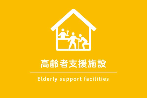 高齢者支援施設