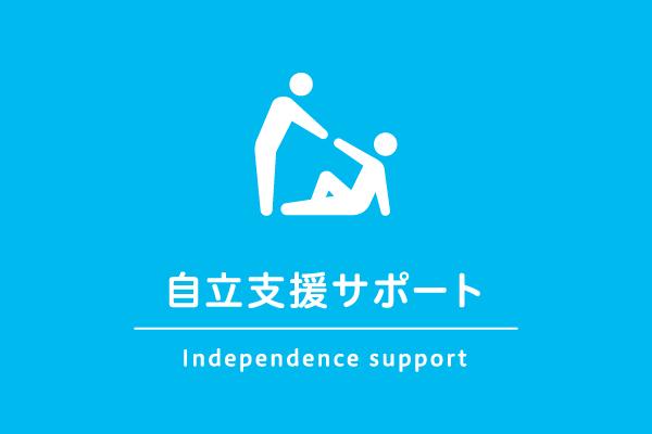 自立支援サポート
