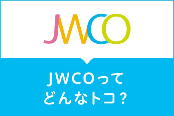 JMCOってどんなとこ?
