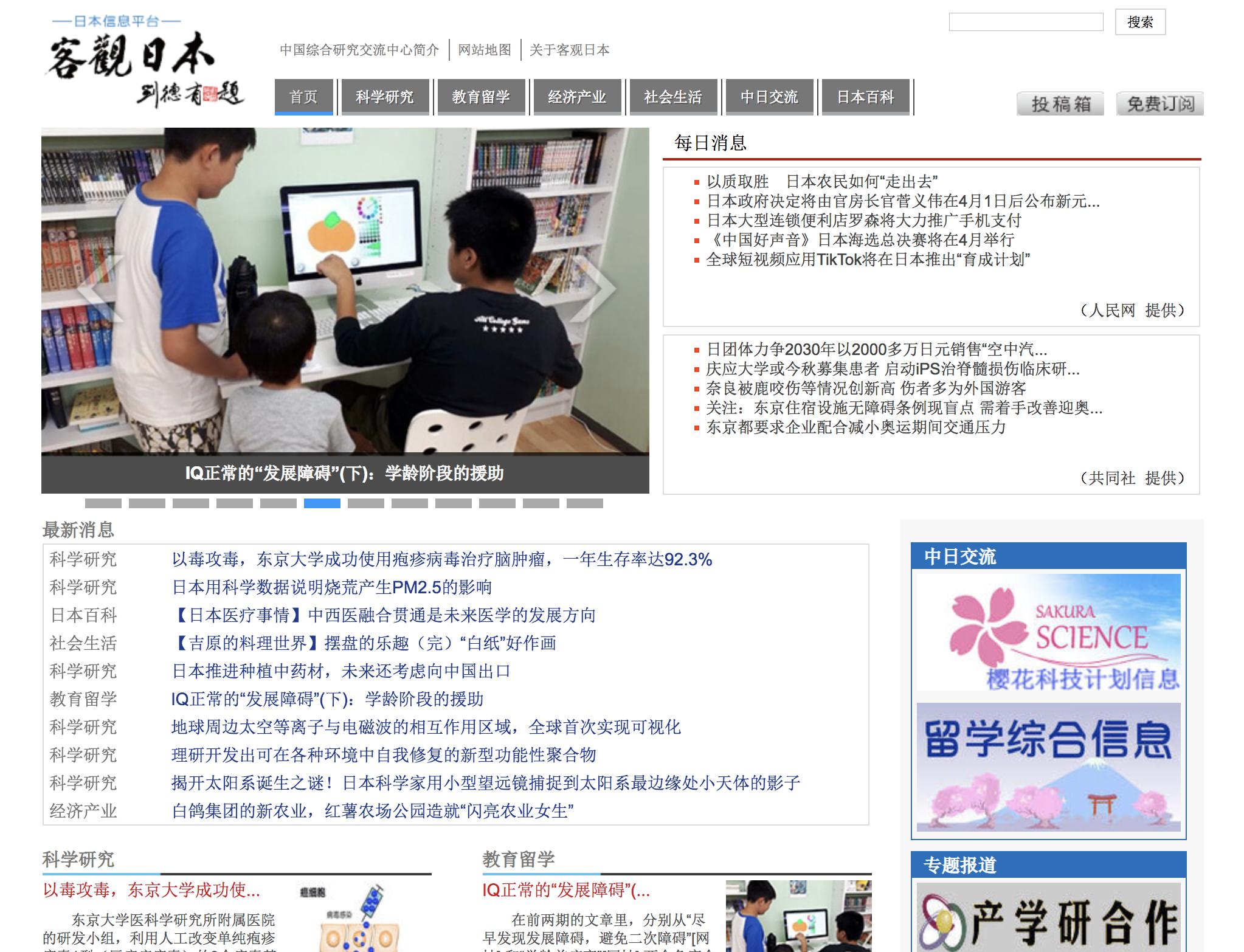 客观日本 - 日本信息平台