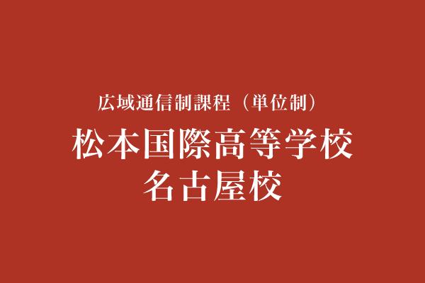 通信制高校「松本国際高等学校 名古屋校」