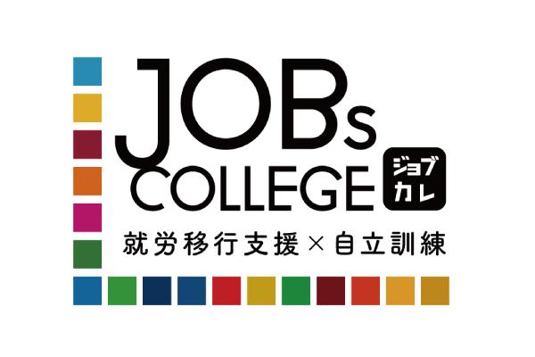 就労移行支援、自立訓練JOBsCOLLEGE「ジョブズカレッジ」